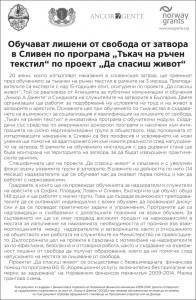 Save-Life-Project_126x193_SlNovini